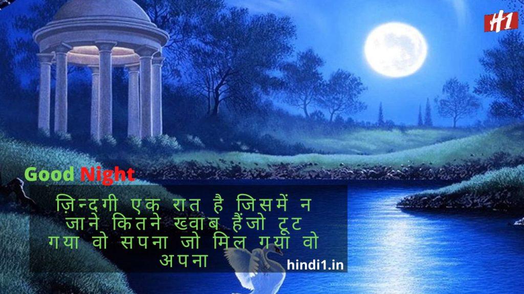 Good Night Quotes In Hindi2