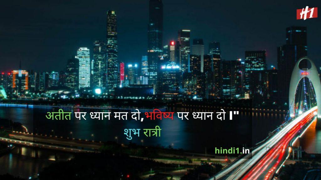 Good Night Thought In Hindi6