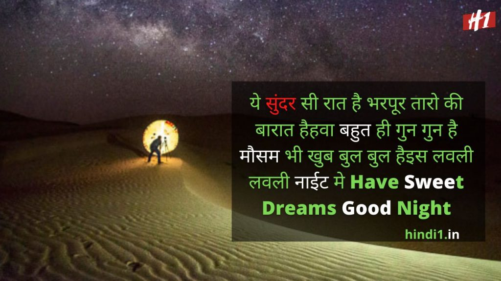 Good Night Thought In Hindi7