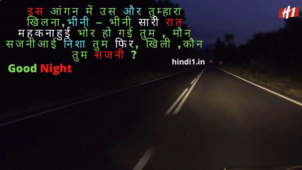 Good Night Quotes In Hindi3