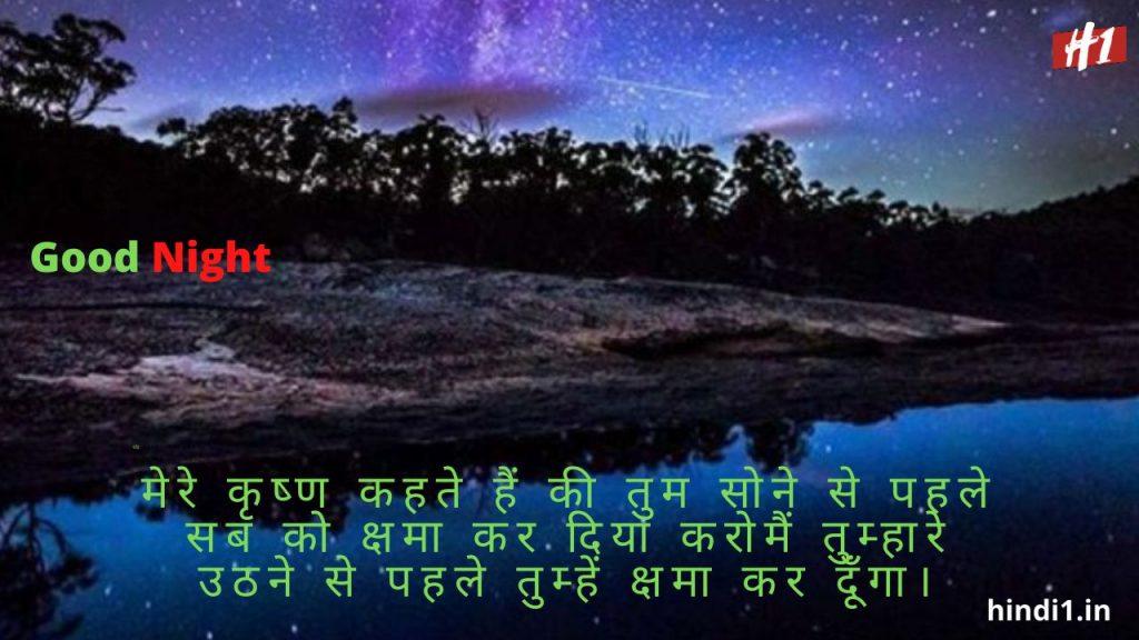 Good Night Quotes In Hindi4
