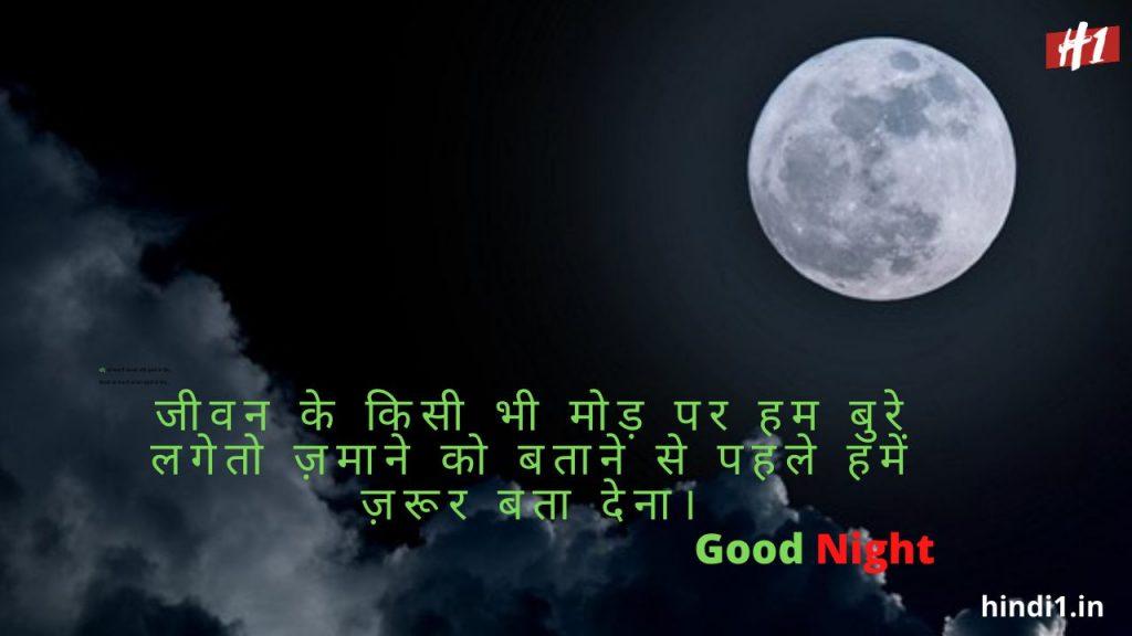 Good Night Quotes In Hindi5