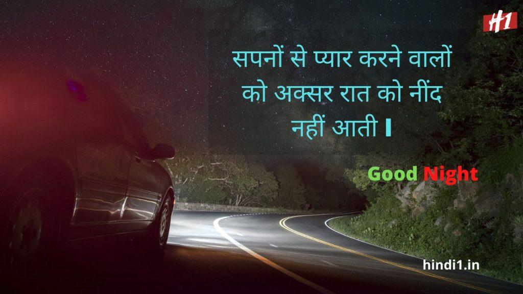 Good Night Quotes In Hindi8