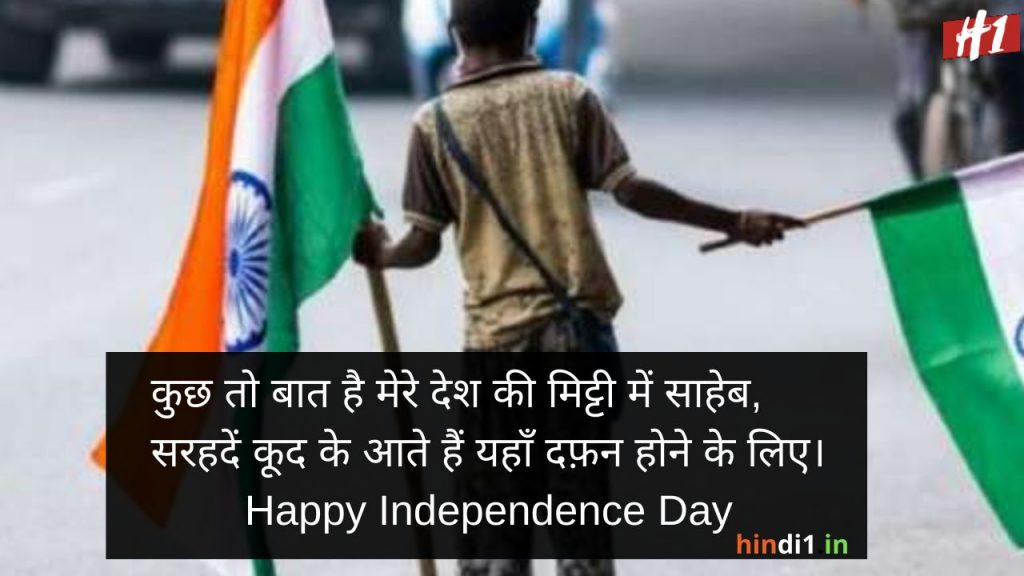 Independence Day Quotes In Hindi8