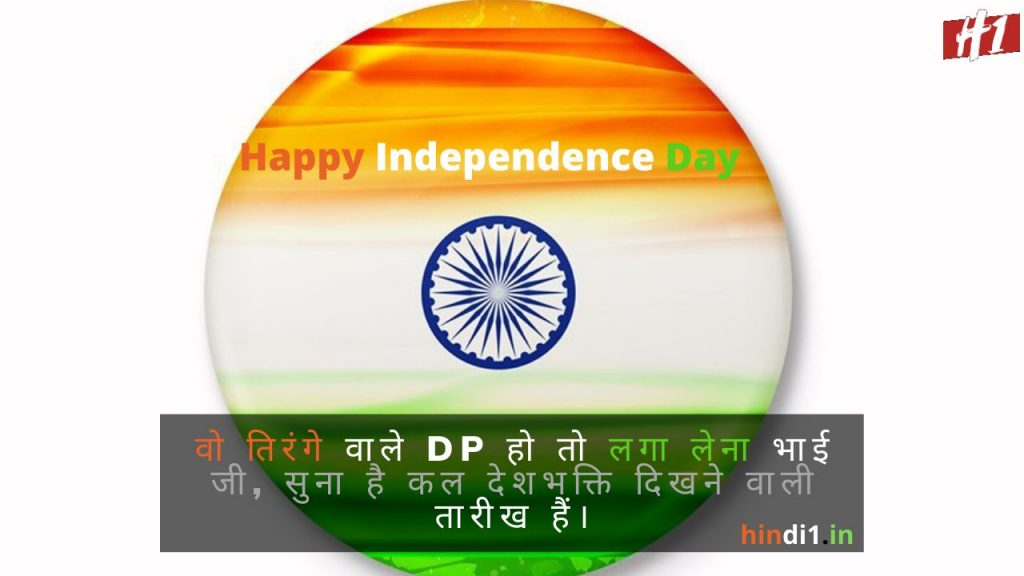 Independence Day Quotes In Hindi1