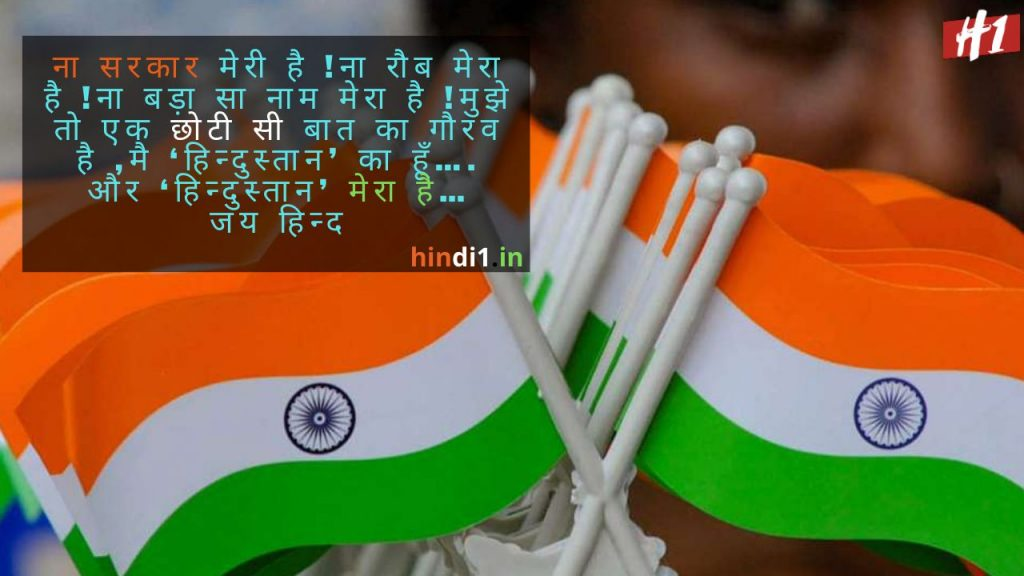 Independence Day Quotes In Hindi2
