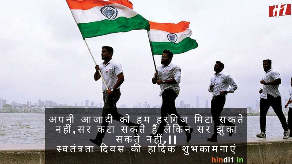 Independence Day Quotes In Hindi3