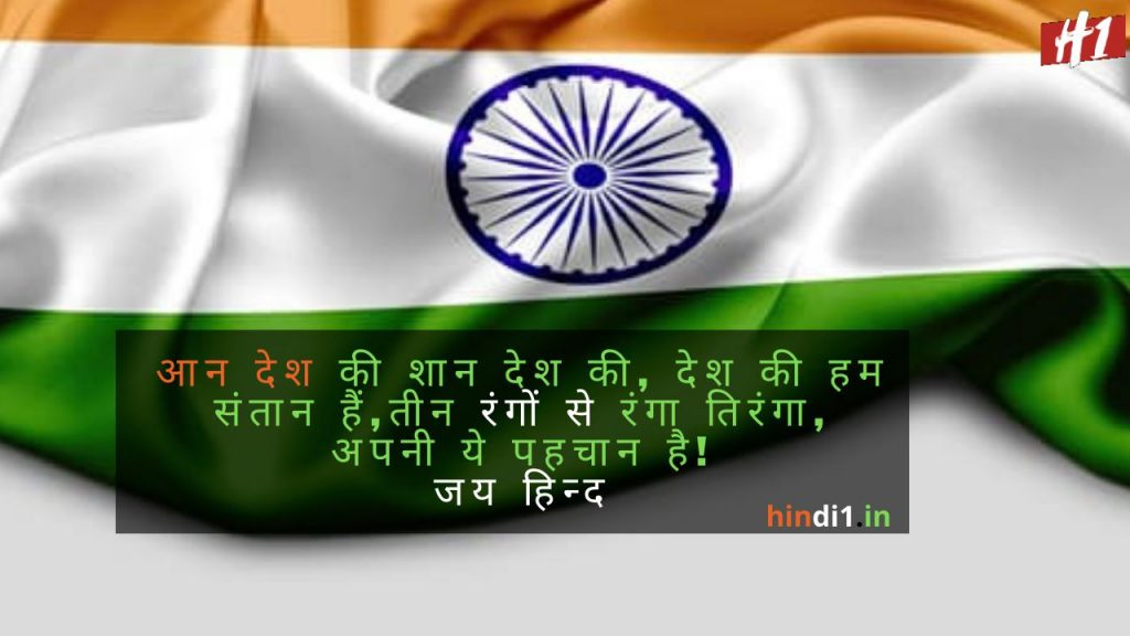 Independence Day Quotes In Hindi4