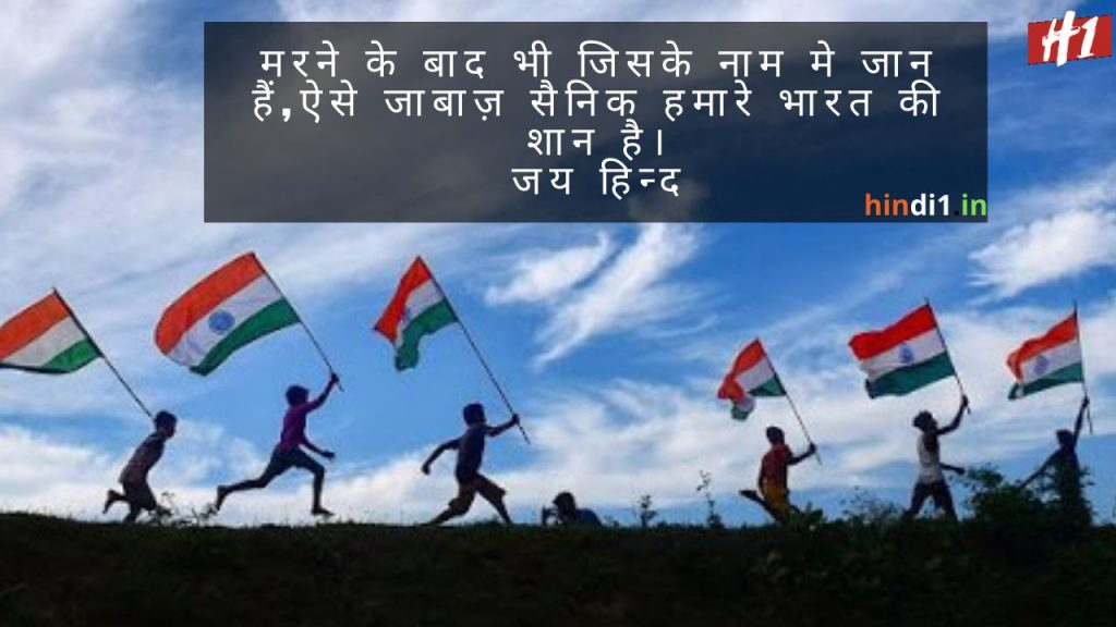 Independence Day Quotes In Hindi5