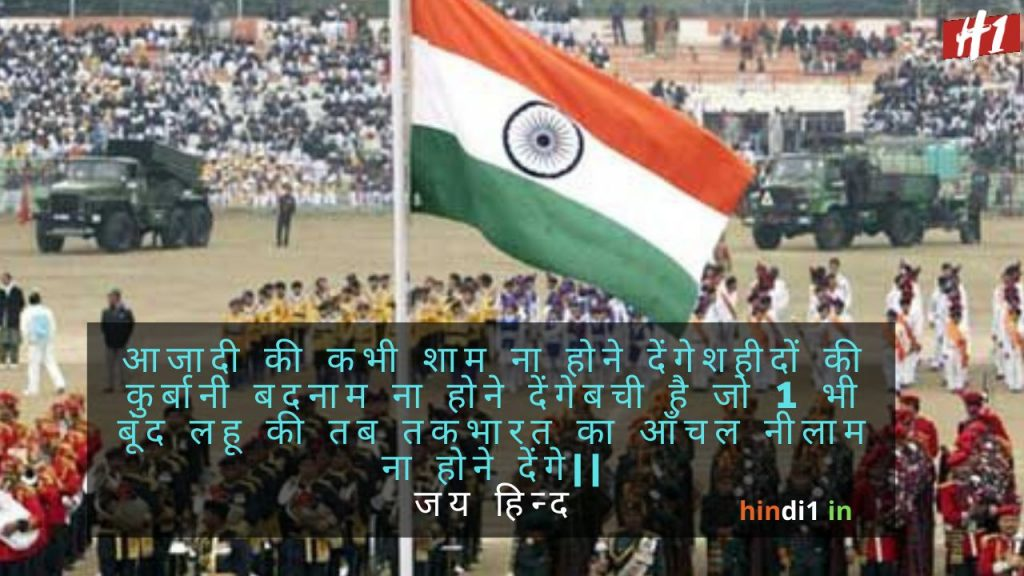 Independence Day Quotes In Hindi6