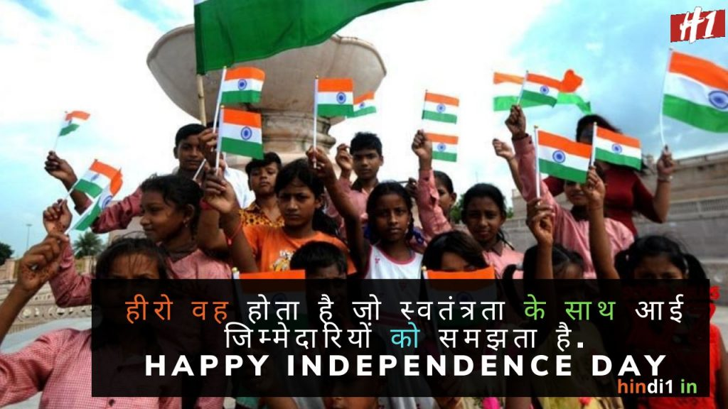 Independence Day Quotes In Hindi7