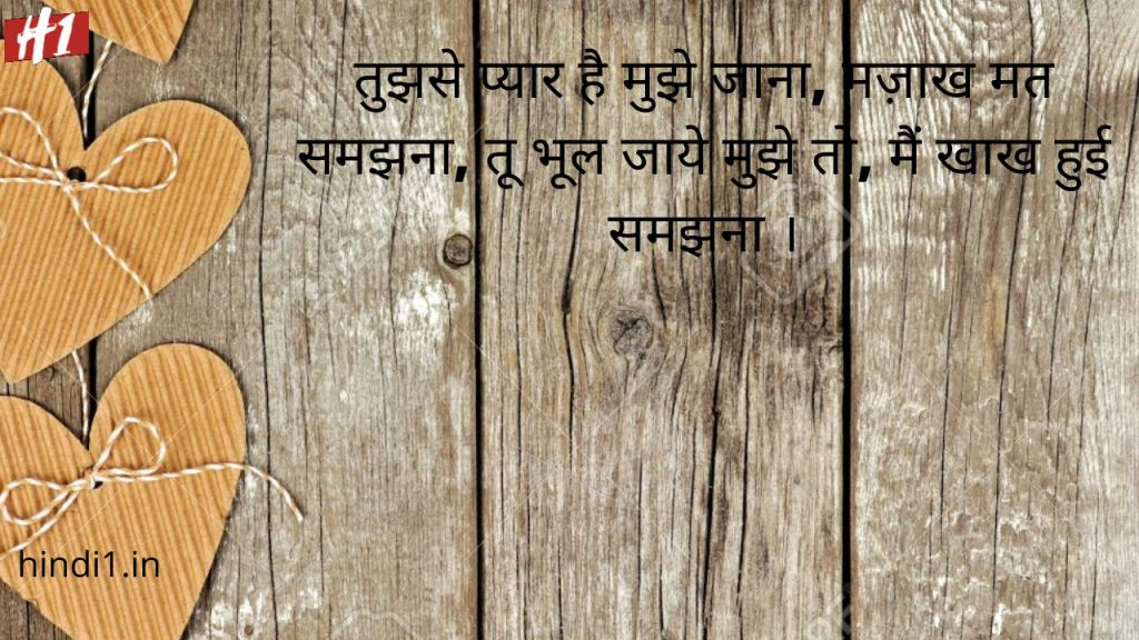 Love Lines In Hindi4