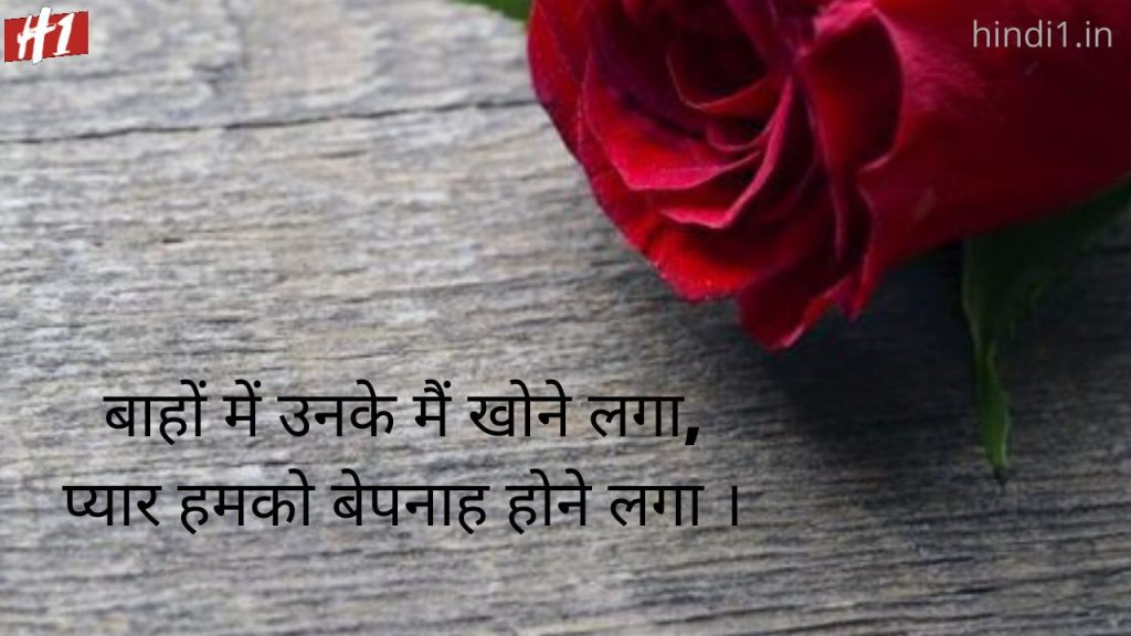 Love Lines In Hindi5
