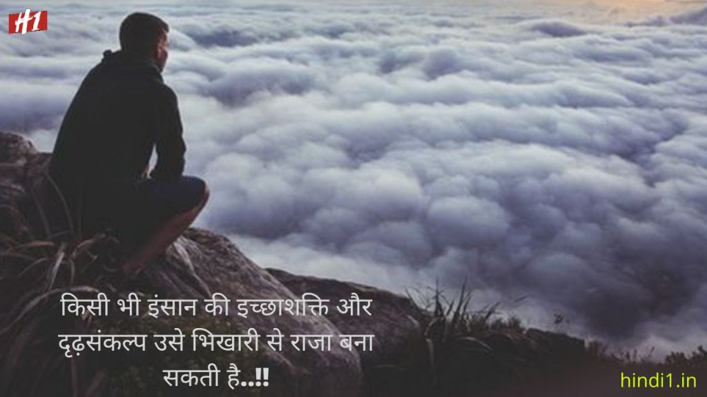 Motivational Quotes In Hindi For Students5