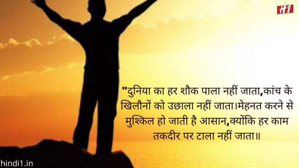 Truth of Life Quotes in Hindi1