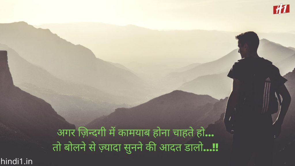 Motivational Quotes In Hindi For Students6