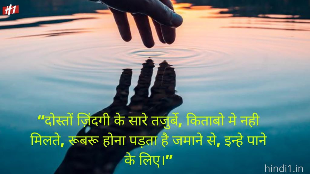 Motivational Quotes In Hindi For Students8