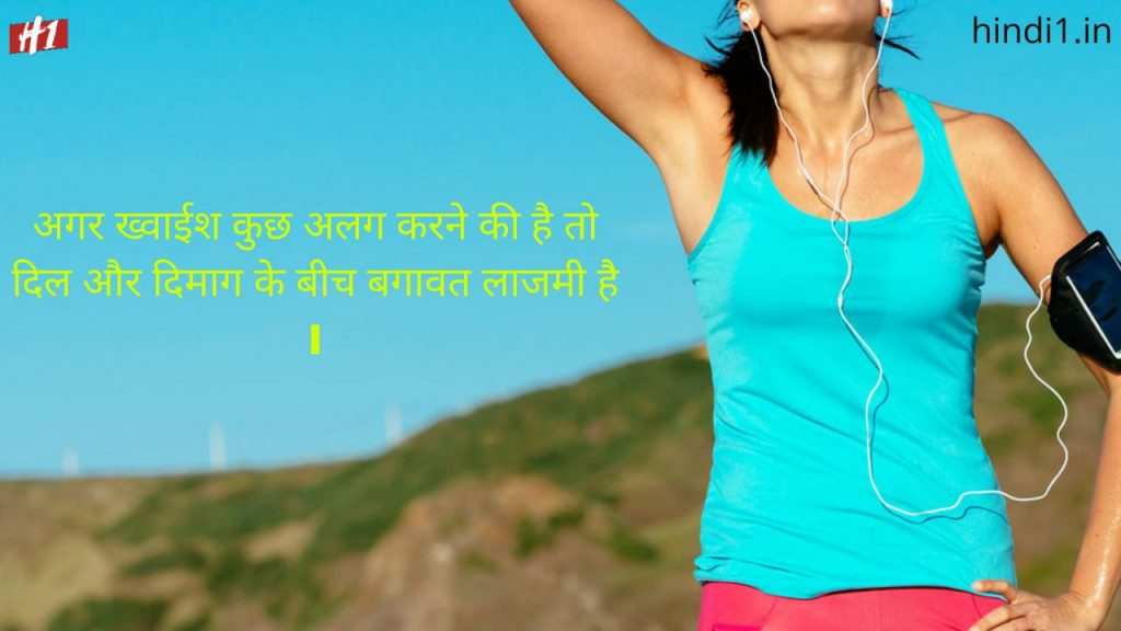Motivational Quotes for Success in Hindi1