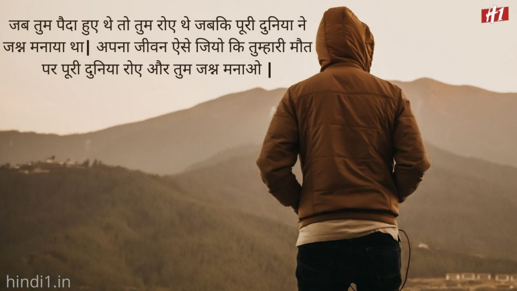 Motivational Quotes for Success in Hindi2