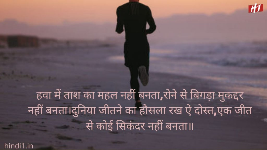 Motivational Quotes In Hindi For Students9