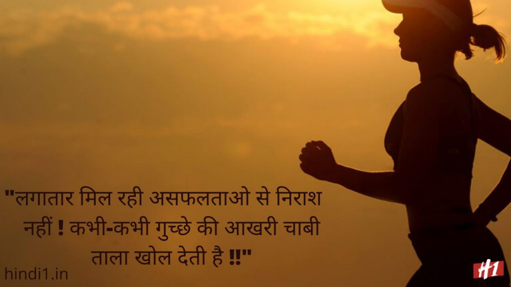 Motivational Thoughts In Hindi2