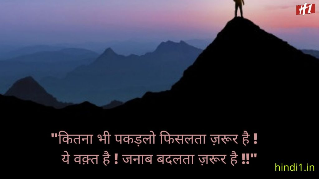 Motivational Thoughts In Hindi4