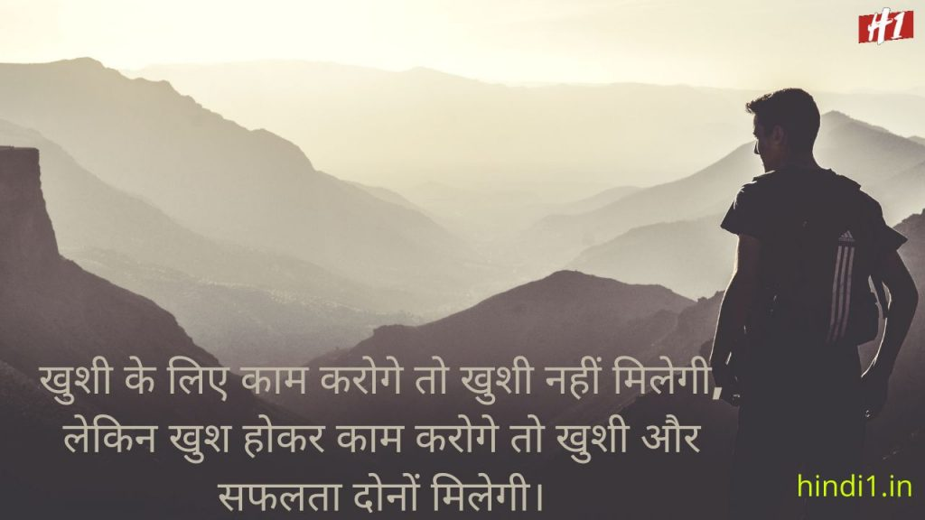 Motivational Thoughts In Hindi5