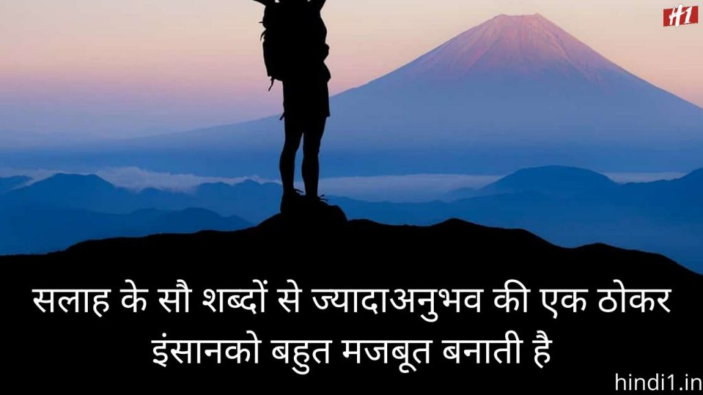 Motivational Thoughts In Hindi7