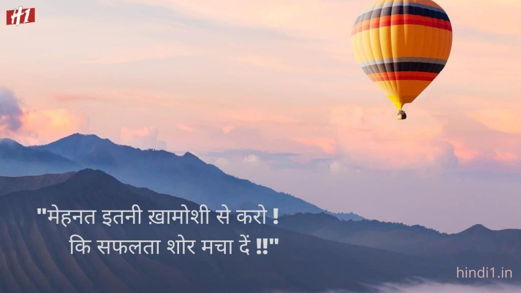 Motivational Quotes In Hindi For Students1