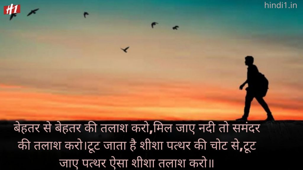 Motivational Quotes In Hindi For Students2