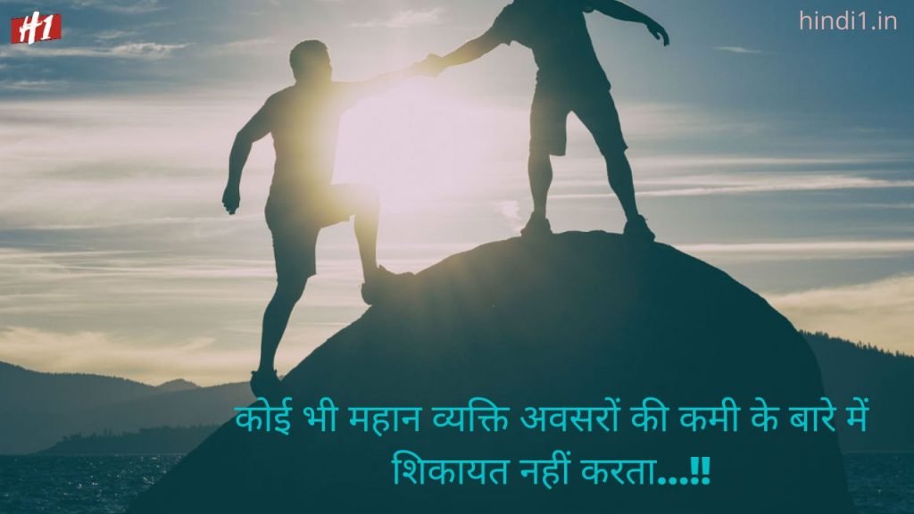 Motivational Quotes In Hindi For Students3