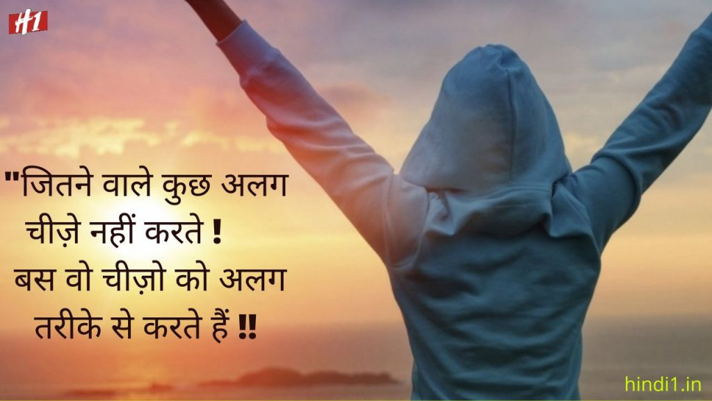 Motivational Quotes In Hindi For Students4