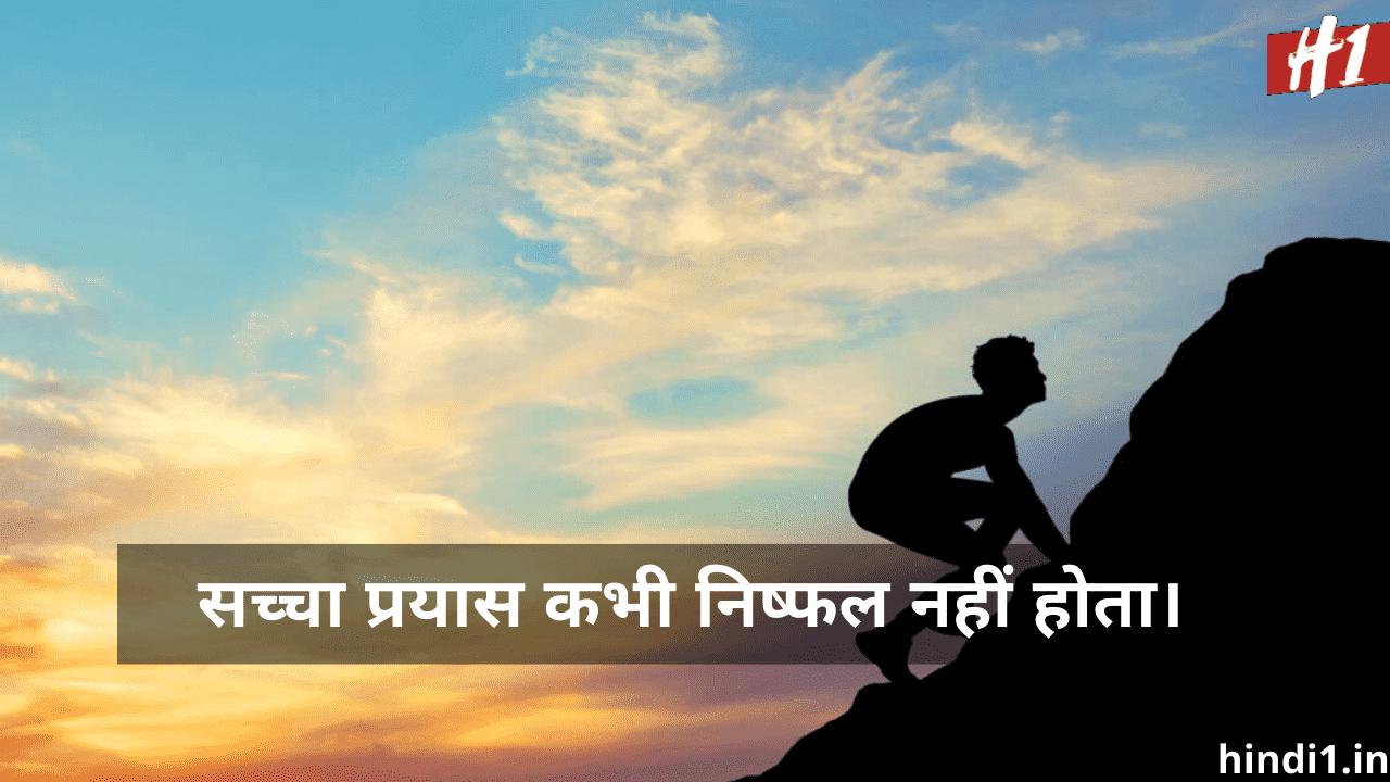 Top Best Motivational Slogans In Hindi1