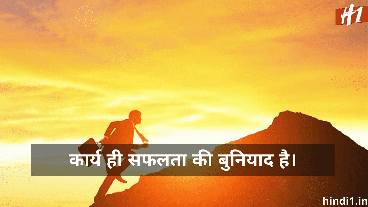 Motivational Slogans Hindi