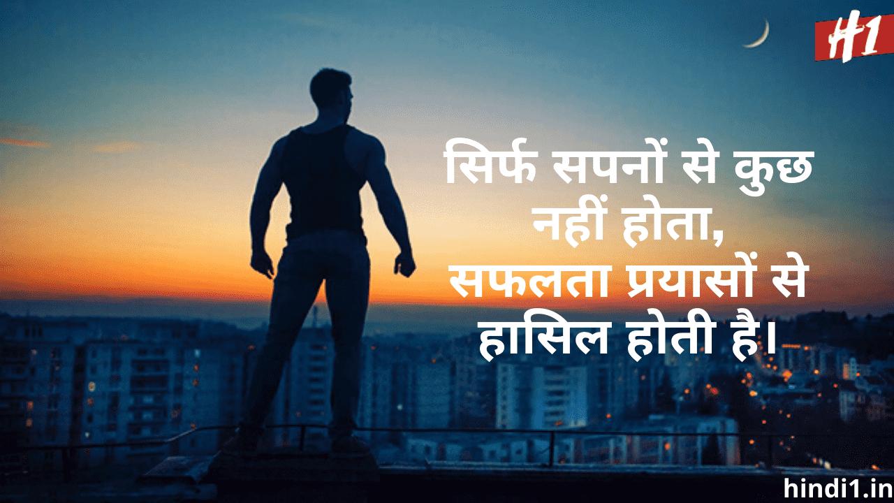 Top Motivational Slogans In Hindi