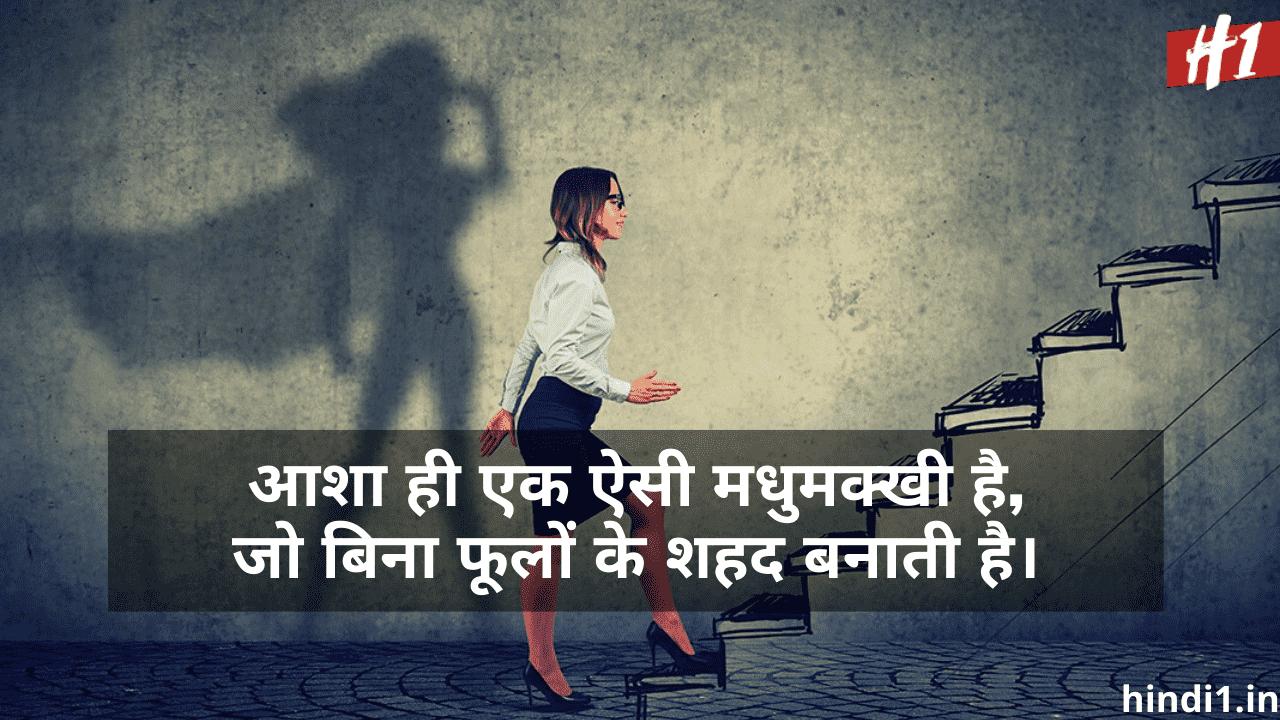 Motivational Slogans In Hindi1