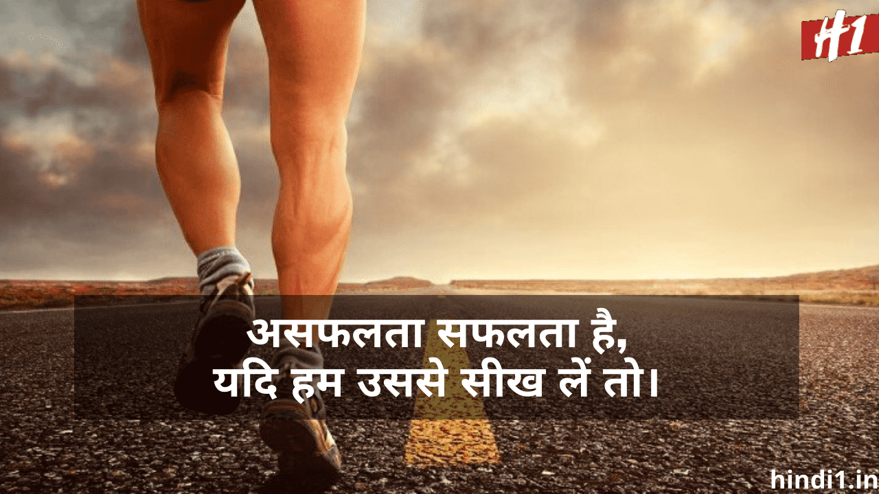 motivational quotes and slogans in hindi