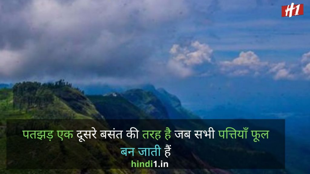 Nature Thoughts In Hindi1