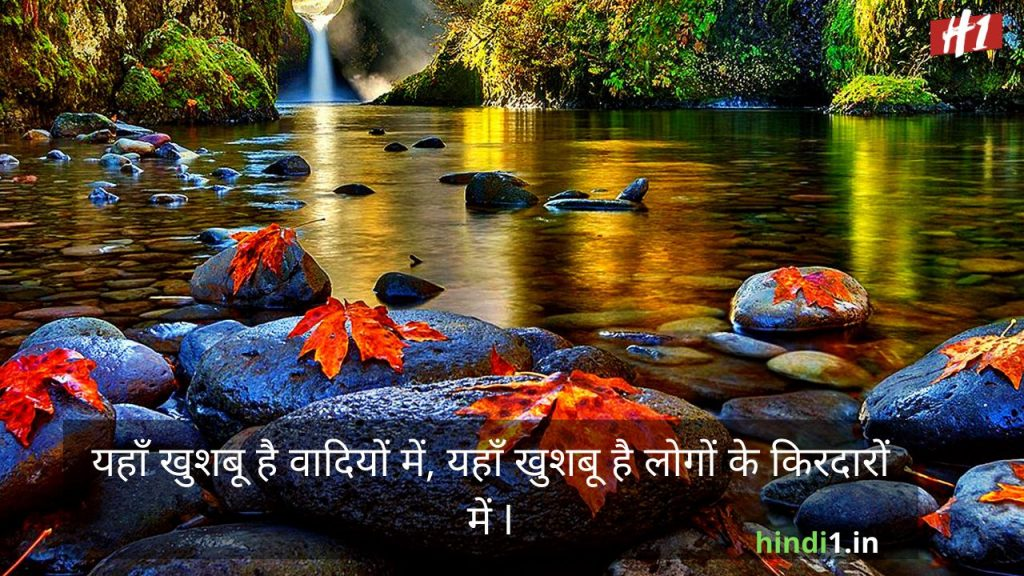 Nature Thoughts In Hindi3