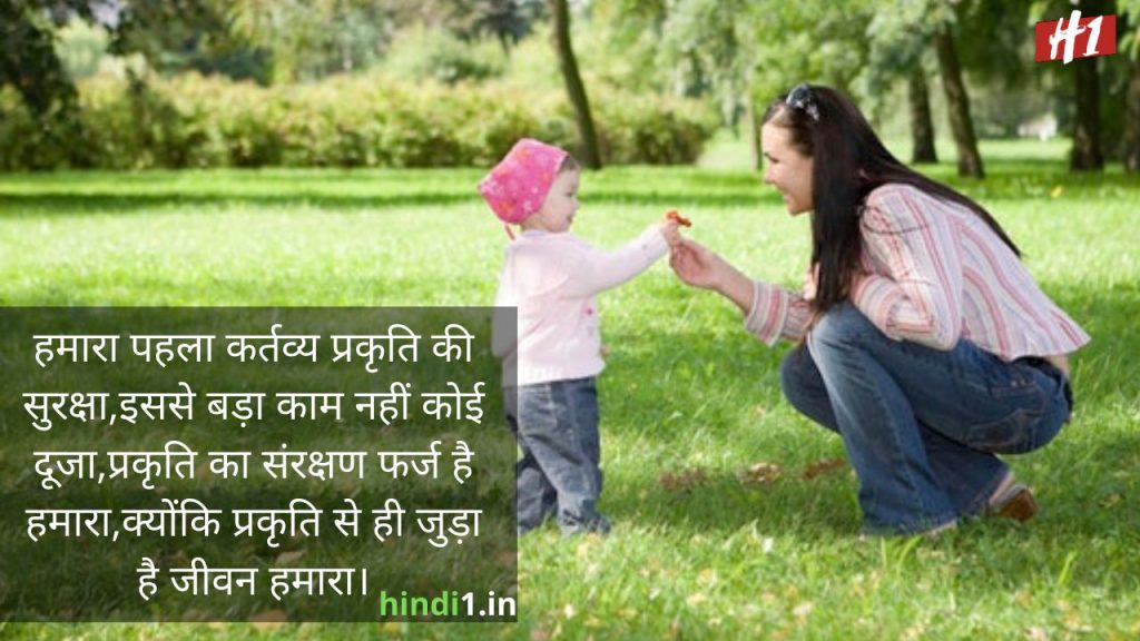 Nature Thoughts In Hindi6