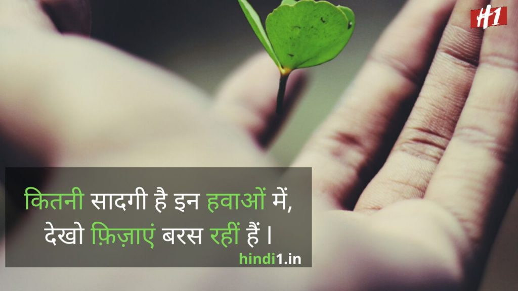 Nature Thoughts In Hindi7