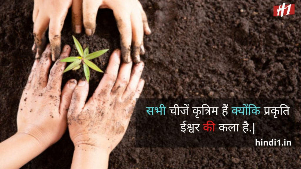 Nature Quotes In Hindi4