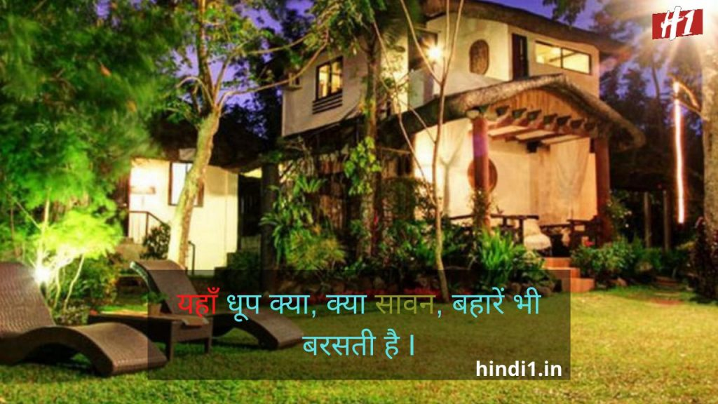 Nature Quotes In Hindi5
