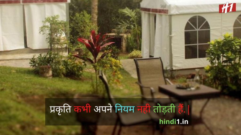 Nature Quotes In Hindi6
