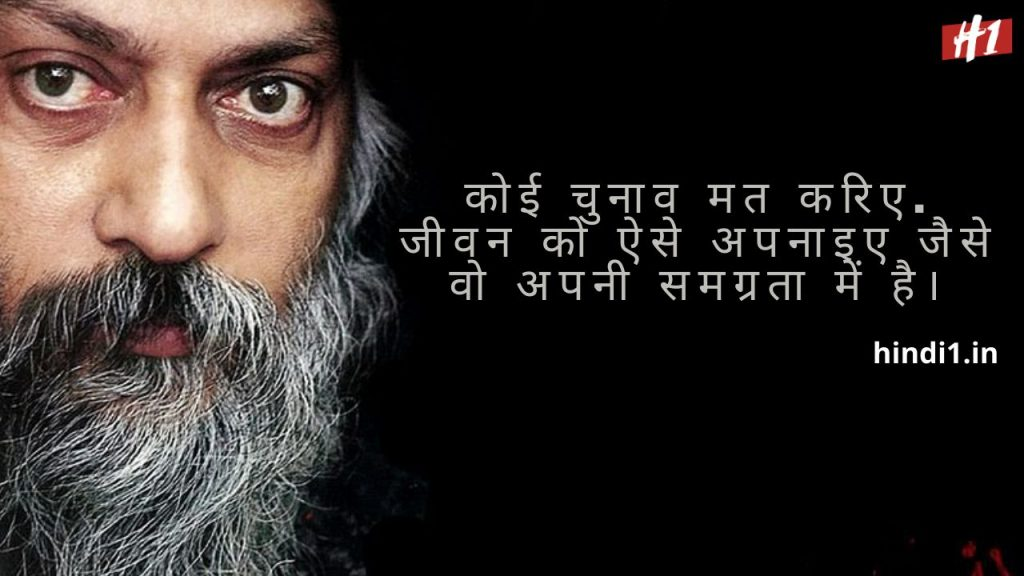 Osho Quotes In Hindi8