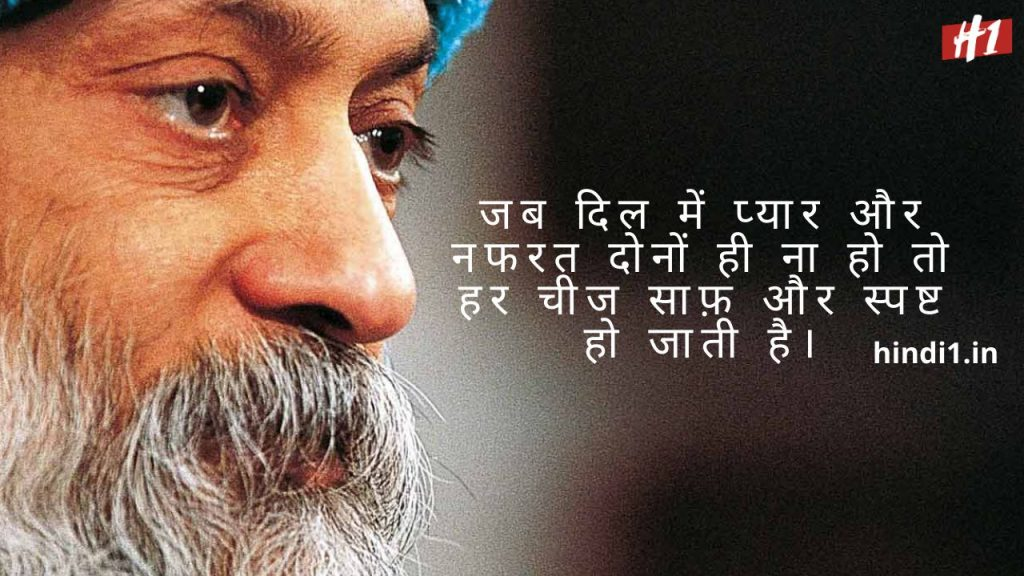 Osho Quotes In Hindi9