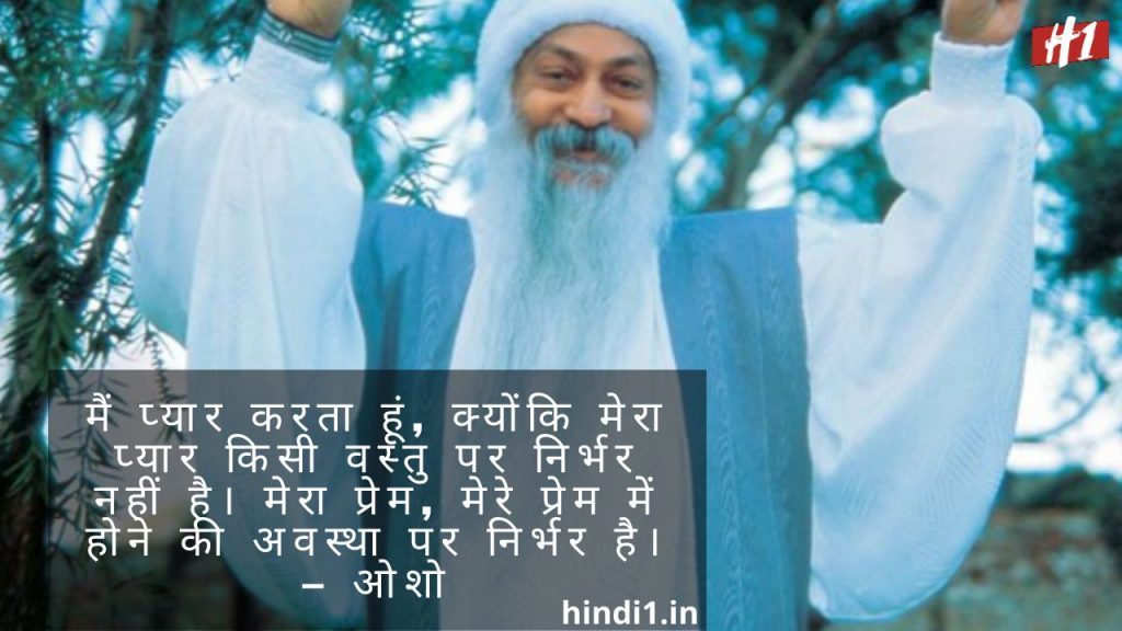 Osho Quotes In Hindi1