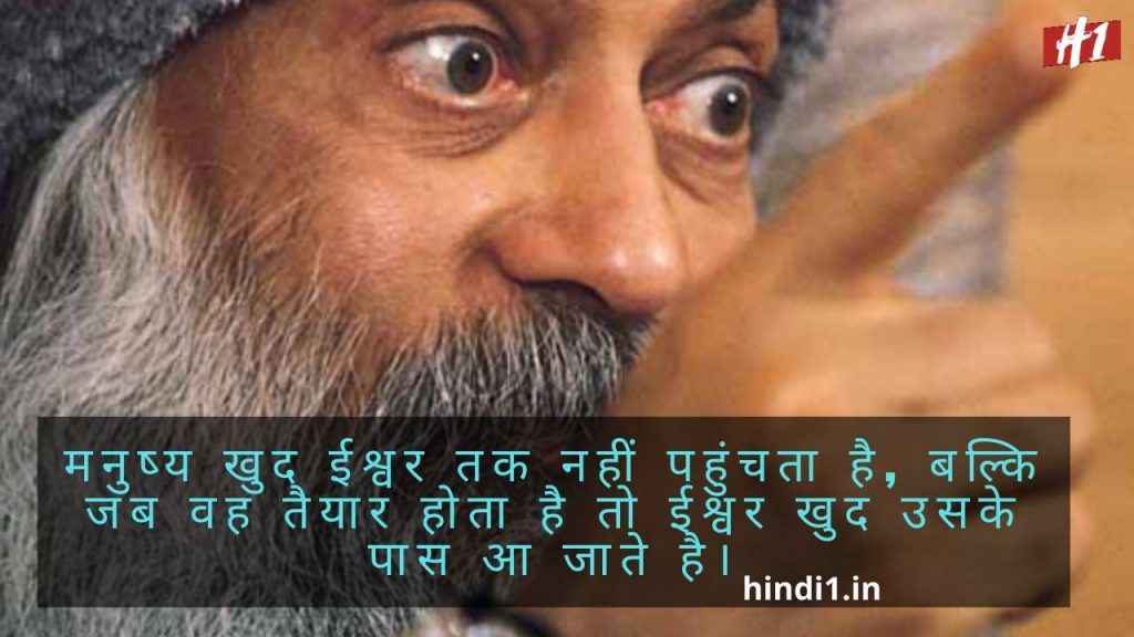 Osho Thoughts In Hindi1