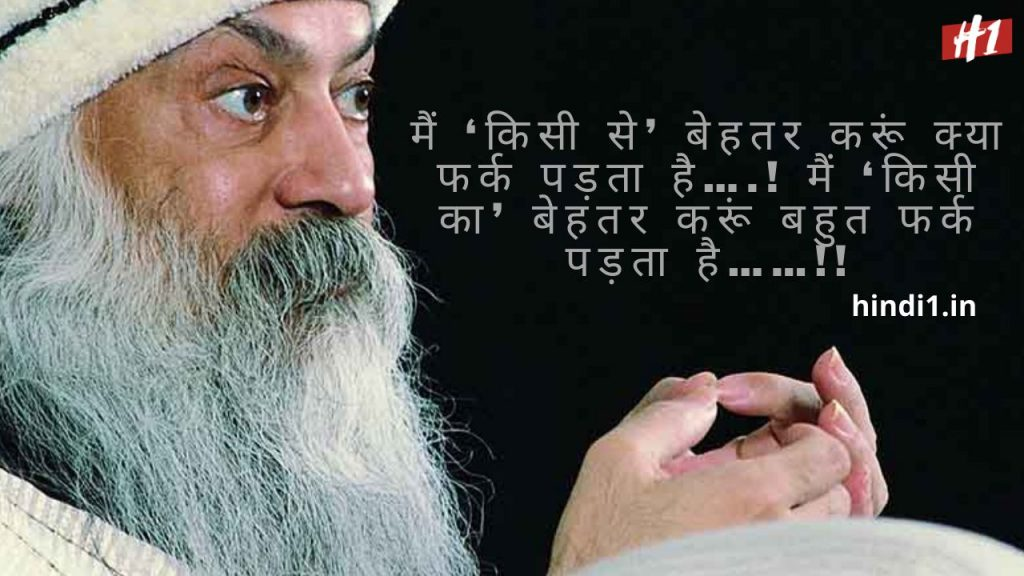 Osho Thoughts In Hindi3