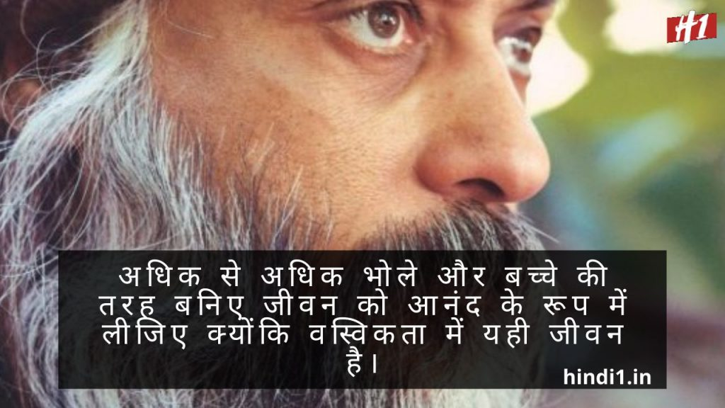 Osho Thoughts In Hindi4